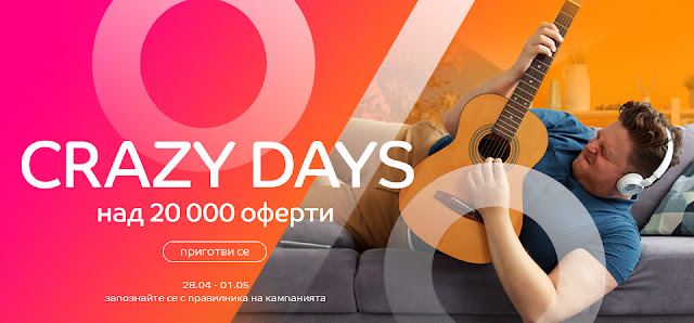 eMAG CRAZY DAYS  28.04 - 01.05 2020