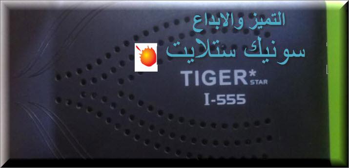 احدث ملف قنوات tiger star i 555 hd mini
