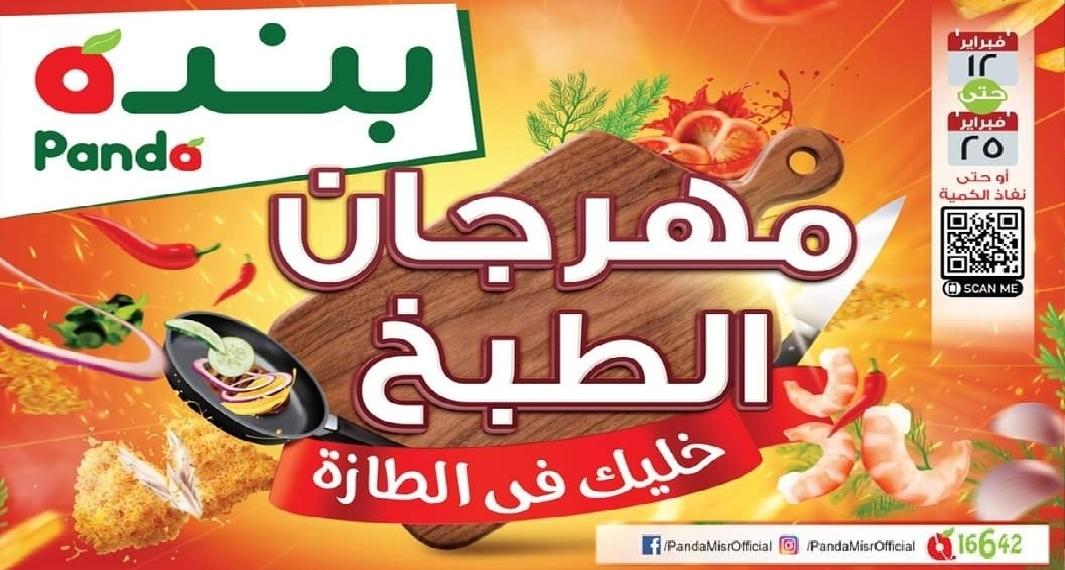 عروض بنده مصر من 12 فبراير حتى 25 فبراير 2020