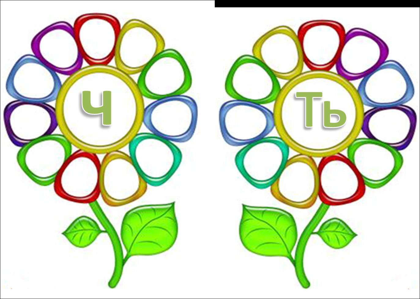 С какого цветка лепесток? | Логопедический онлайн-альбом.Звуки Ч-