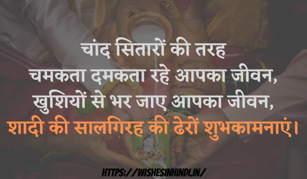 Best Happy Marriage Anniversary Wishes In Hindi