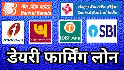 Dairy Farm Loan Online Apply Hindi
