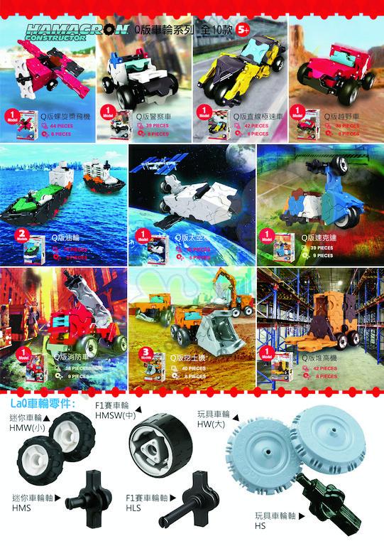日本 LaQ Q版車輪系列