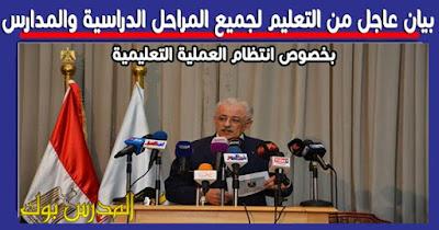 التعليم تصدر بيان هام لجميع المراحل الدراسية والمدارس بجمهورية مصر العربية