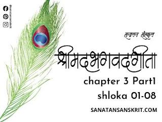Shreemad Bhagwad Geeta chapter 3 shloka 01-08