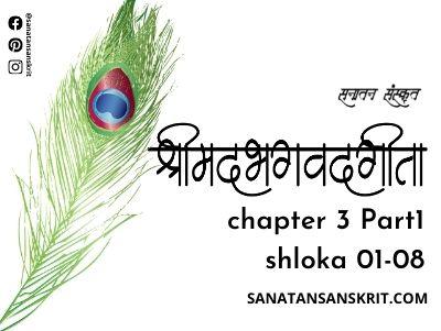 श्रीमद्भगवद् geeta chapter 3 (Part-1) shloka 01-08