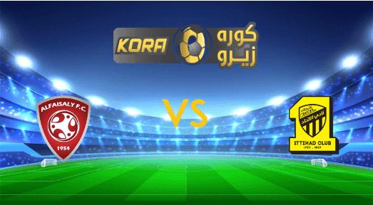 مشاهدة مباراة الاتحاد والفيصلي بث مباشر اليوم 23-11-2020 الدوري السعودي