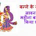 बन्ने के गीत - सावन का महीना बन्ने ने किया शोर - Banne Ke Geet - Saavan Ka Maheena Banne Ne Kiya Shor