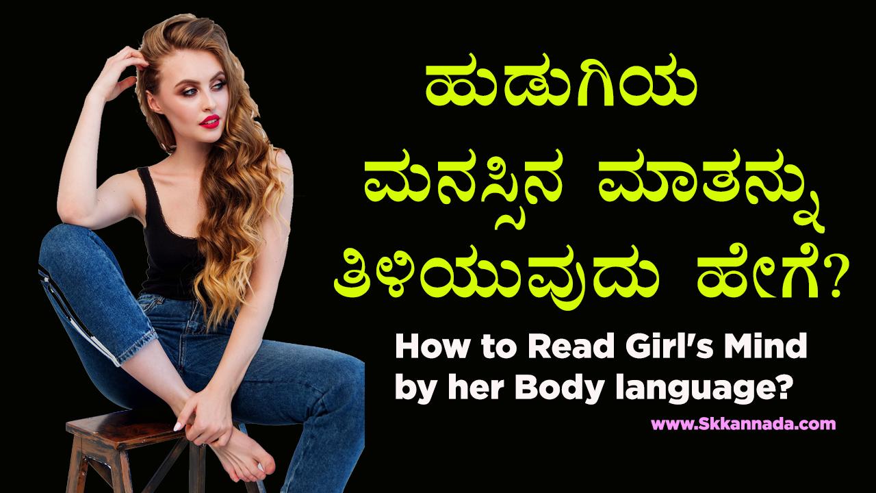 ಹುಡುಗಿಯ ಮನಸ್ಸಿನ ಮಾತನ್ನು ತಿಳಿಯುವುದು ಹೇಗೆ? How to Read Girl's Mind by her Body language in Kannada