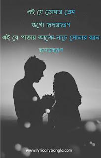 Ei je tomar prem - এই যে তোমার প্রেম   Rabindra Sangeet   Debanjali Lily