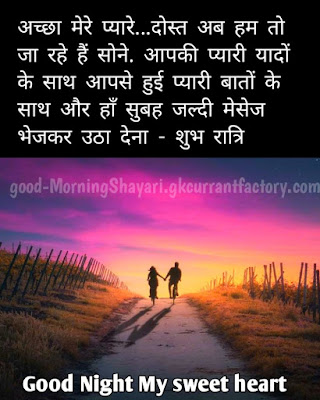 Good Night Shayari, Good Night Shayari In Hindi, Good Night Shayari Images, Good Night Love Shayari, Good Night Shayari Photo, Good Night Shayari Pic