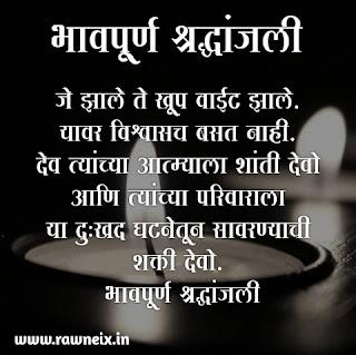 भावपूर्ण श्रद्धांजली | Bhavpurn Shraddhanjali Messages
