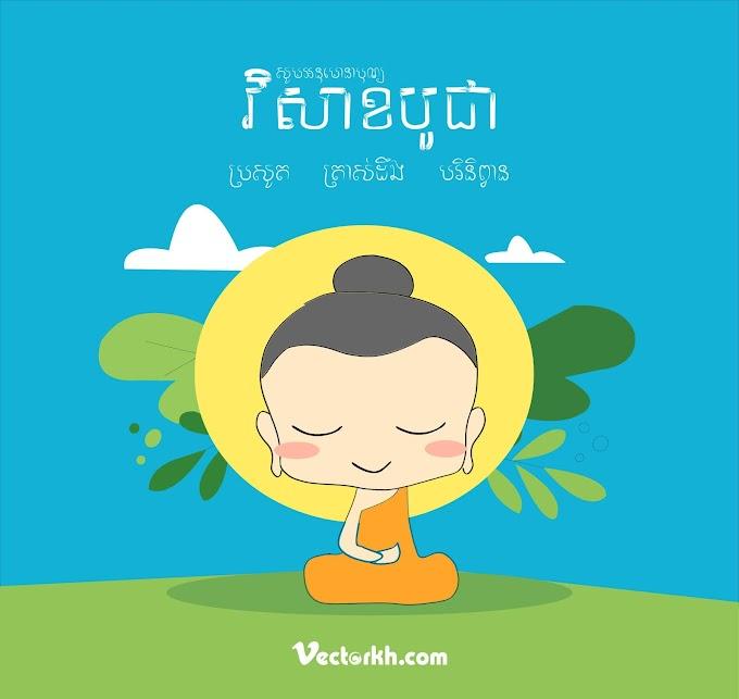 visak bochea day 02 - Visak bochea day 2021 cambodia free vector file