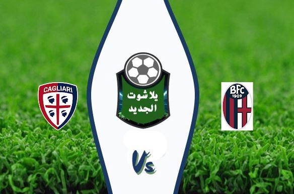 نتيجة مباراة بولونيا وكالياري اليوم 1 يوليو 2020 الدوري الايطالي