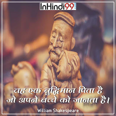 Family Quotes in Hindi परिवार पर सर्वश्रेष्ठ सुविचार अनमोल वचन
