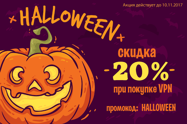 Happy Halloween! от SECRETVPN