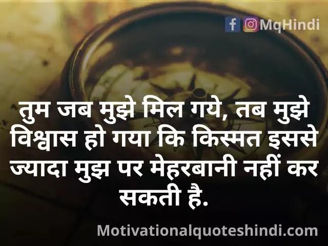 Destiny Status In Hindi
