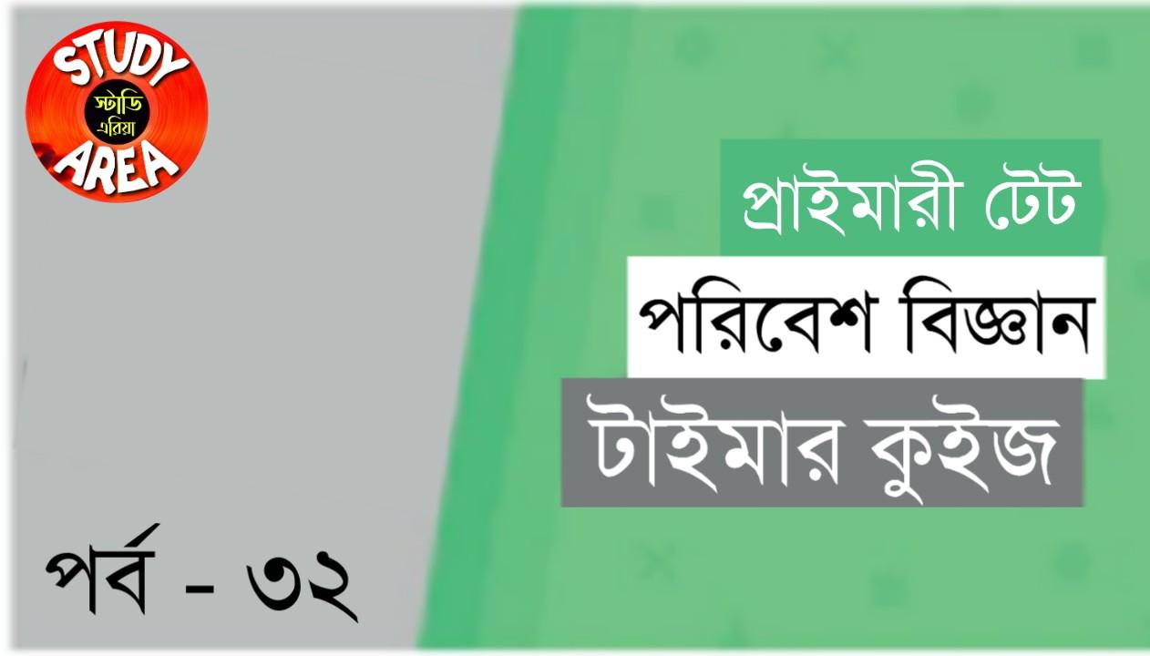 পরিবেশ বিজ্ঞান প্রাইমারী টেট কুইজ বাংলায় পর্ব -৩২| Environment Science  Primary Tet Quiz Part - 32