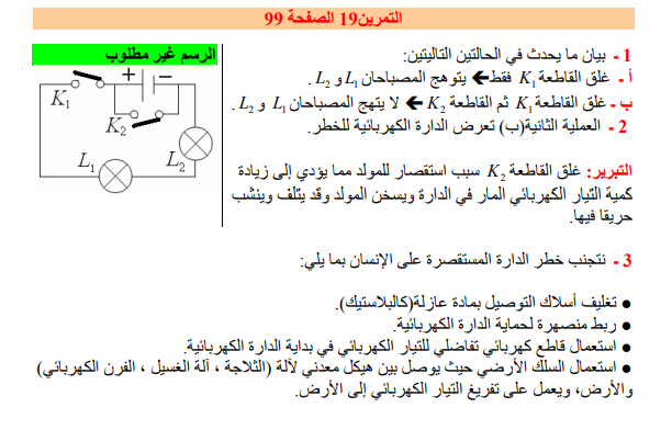 حل تمرين 19 صفحة 99 فيزياء للسنة الأولى متوسط الجيل الثاني