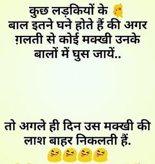 Funny Hindi Jokes Best Hindi Chutkule Jokes Download