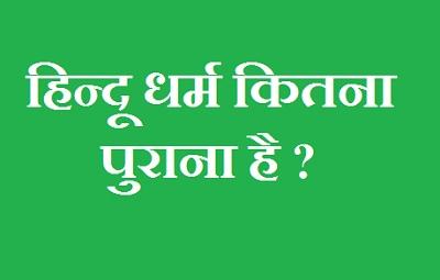 हिन्दू धर्म कितना पुराना है