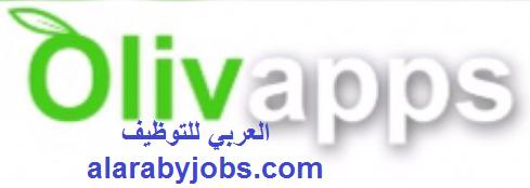 وظائف شركة اوليف ابس الامارات  لجميع الجنسيات براتب 8000 درهم قدم الان
