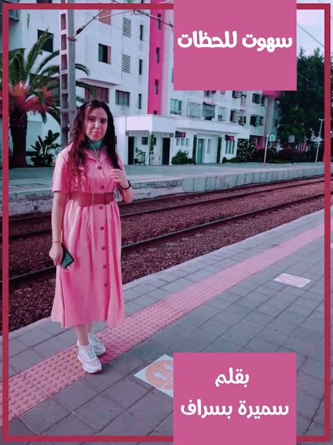سهوت للحظات للكاتبة سميرة بسراف