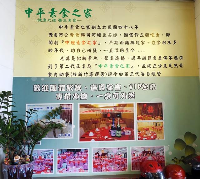 中平素食之家~桃園60年老店、金牌好店