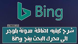 كيفية اضافة مدونة بلوجر الي محرك البحث bing:شرح كيفية اضافة مدونتك لمحرك البحث bing.