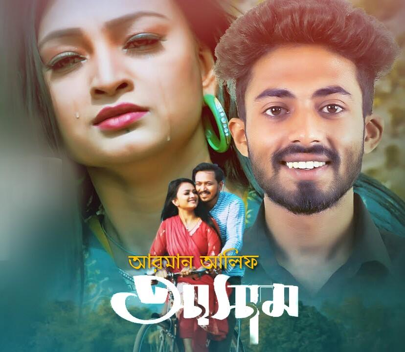 Asham Lyrics (আসাম) – Arman Alif | Nomon (nMn) | Bangla New Song 2019