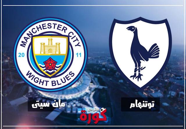 مشاهدة مباراة مانشستر سيتي وتوتنهام بث مباشر 29-10-2018 الدوري الانجليزي