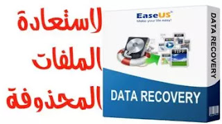 تحميل برنامج EASEUS Data Recovery Wizard
