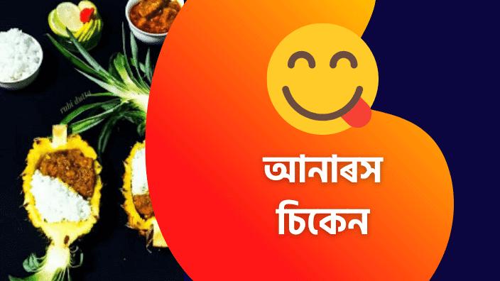 Assamese Fruit Recipe   Axomiya Food Recipe
