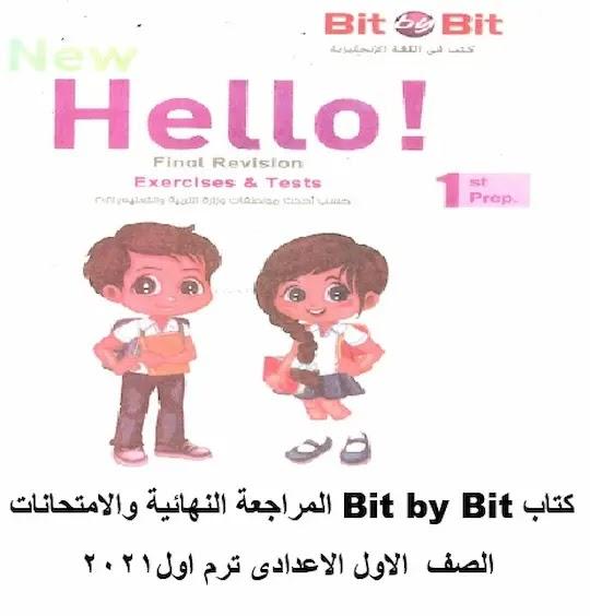 مراجعة كتاب بت باى بت لغة انجليزية اولى اعدادى ترم اول2021