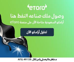 سهم ارامكو السعوديه SAOM متاح الان للتداول على منصة ايتورو