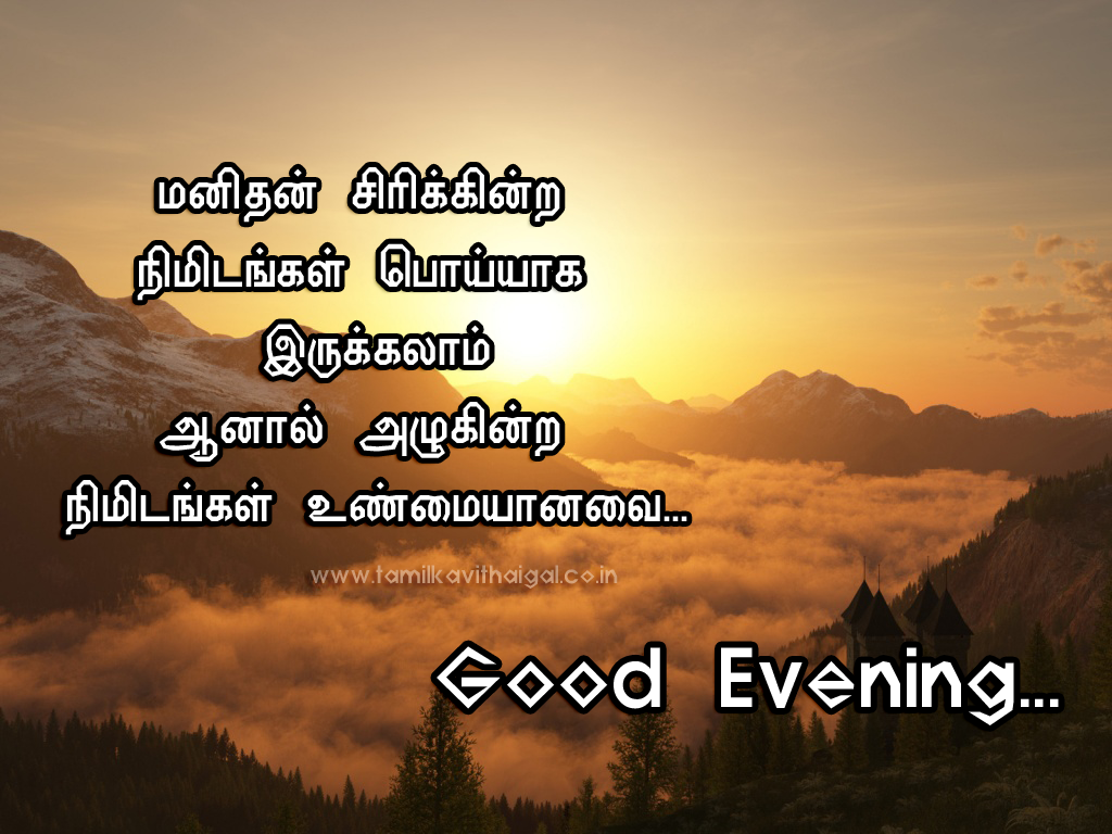 Good Evening Tamil Image Greetings Tamil Kavithaigal