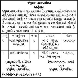 Jambusar Nagarpalika