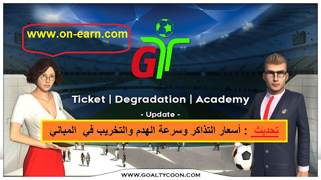 Ticket, Degradation and Academy Update in GoalTycoon