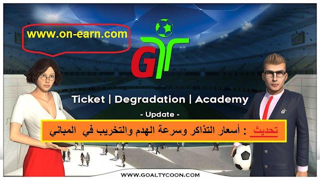 تحديث: أسعار التذاكر وسرعة الهدم والتخريب في  المباني داخل جول تايكون الربحية Ticket, Degradation and Academy Update in GoalTycoon