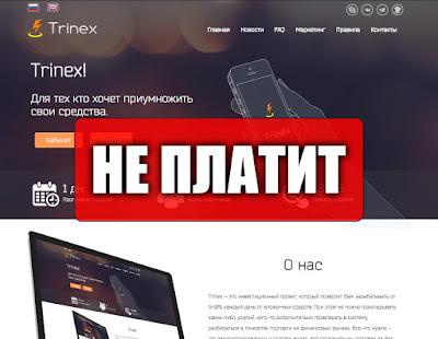 Скриншоты выплат с хайпа trinex.me