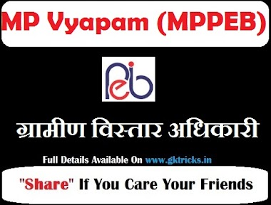 Vyapam Gramin Vistar Adhikari Recruitment 2021 @peb.mp.gov.in