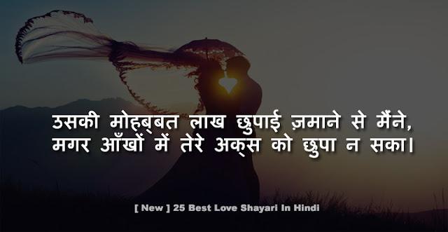 love shayari in hindi, romantic shayari in hindi, cute love shayari in hindi, love shayari hindi for girlfriend, love shayari in hindi for boyfriend, bollywood love shayari in hindi
