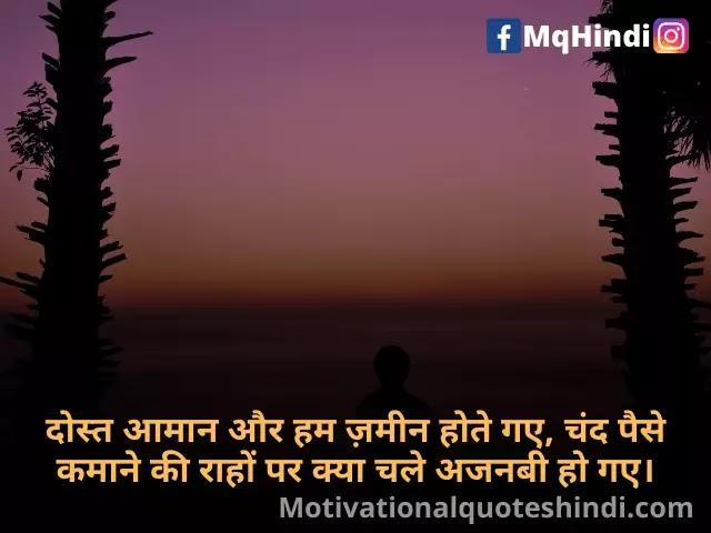 Ajnabi Shayari In Hindi