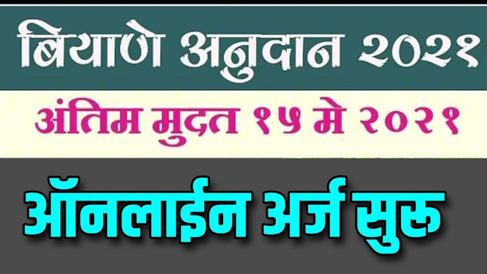 केंद्र शासनाचा मोठा निर्णय शेतकऱ्यांना खुशखबर ! तूर, मूग, उडीद बियाणे मोफत मिळणार  || seed subsidy
