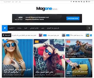 تحميل قالب MagOne لمدونة بلوجر متوافق مع جميع مدونات التكنولوجيا سفر العاب مجلات افلام