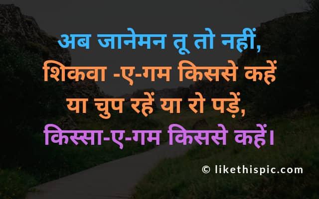 hindi shayari image full hd