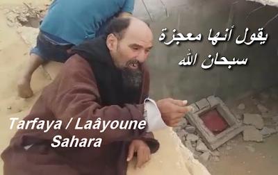 سبحان الله العثور على ناقة ببئر (مطفية) بالصحراء بعد شهرين ونصف من البحث عنها بطرفاية العيون VIDEO 2019
