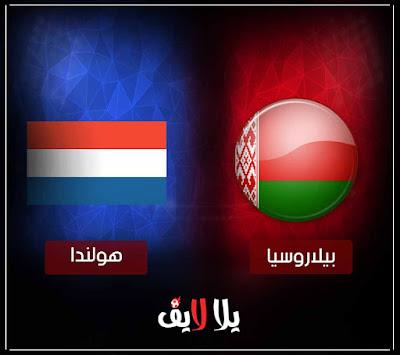 مشاهدة مباراة هولندا وروسيا البيضاء بث مباشر اليوم فى تصفيات امم اوروبا