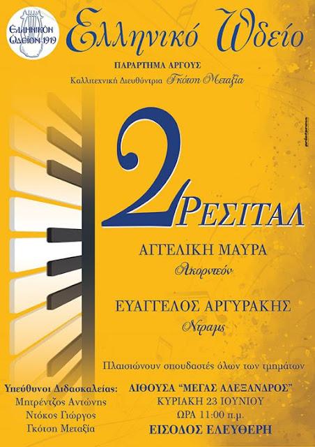 2 Ρεσιτάλ σπουδαστών του Ελληνικού Ωδείου Άργους