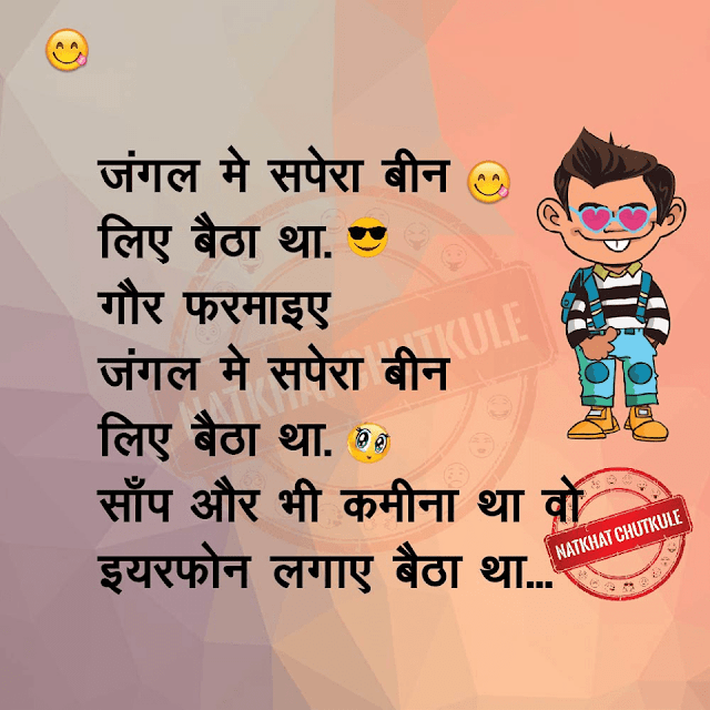 Whatsapp Images Hindi Jokes